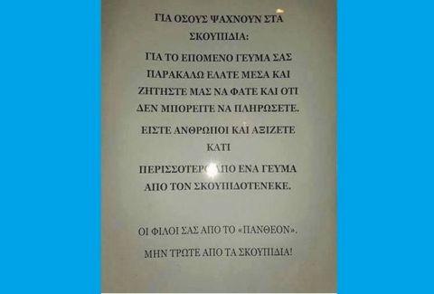 Η επιγραφή σε σουβλατζίδικο στην Ευελπίδων που συγκινεί και κάνει το γύρο του Facebook!