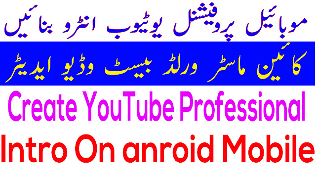 How to Create Professional YouTube Intro On Mobile Android LapTop Pc. 2019