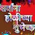 holi chya hardik shubhechha in marathi होळीच्या हार्दिक शुभेच्छा holi marathi status happy holi wishes marathi होली मराठी