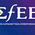 ΣΦΕΕ: Τροχοπέδη στις μεταρρυθμίσεις και στην ανάπτυξη το πολυνομοσχέδιο