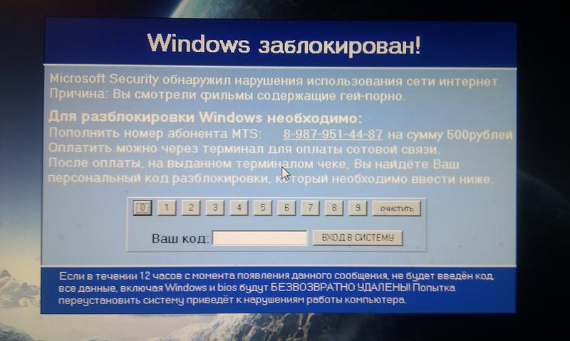 Блокировщик внутри Windows