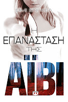 http://www.culture21century.gr/2016/11/h-epanastash-ths-aivi-ths-amy-engel-book-review.html