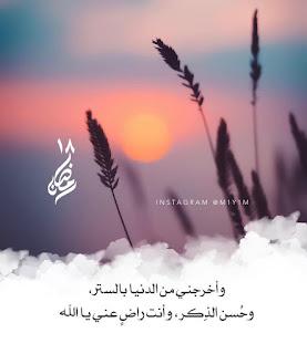 دعاء اليوم الثامن عشر من رمضان