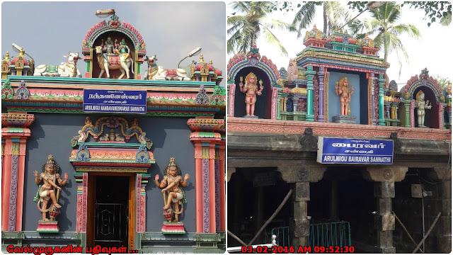 Bairavar Temple Chennai
