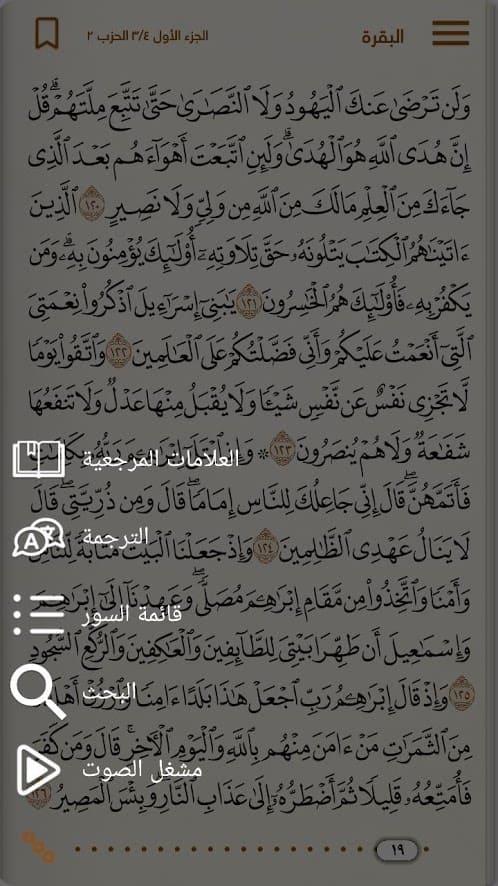 تحميل تطبيق المصحف الذهبى | Golden Quran v9.2 | أندرويد