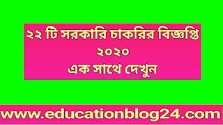 সরকারি চাকরির বিজ্ঞপ্তি ২০২০ | চলমান চাকরির বিজ্ঞপ্তি | প্রতিদিনের চাকরির বিজ্ঞপ্তি ২০২০