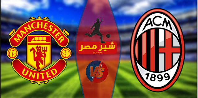 نتيجة مباراة ميلان ومانشستر يونايتد - مباراة إياب الدوري الاوروبي اليوم بتاريخ 18-03-2021