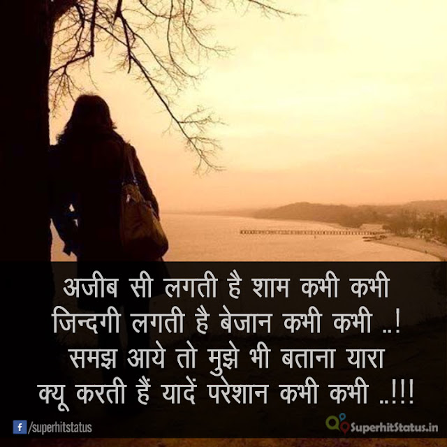 Latest New Love Shayari Hindi SMS