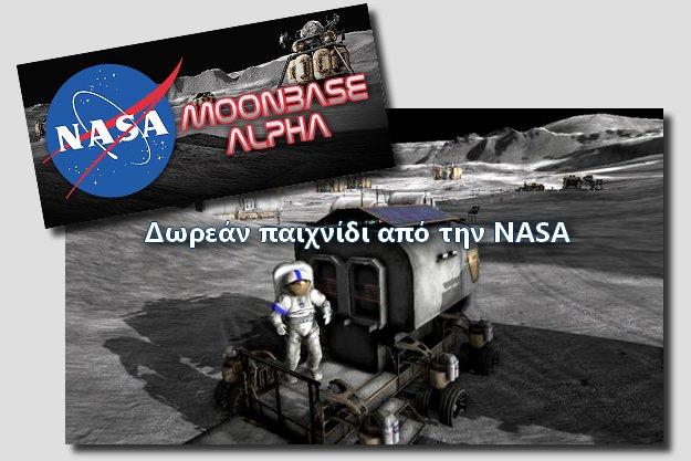Moonbase Alpha - Παίξε το δωρεάν παιχνίδι της NASA