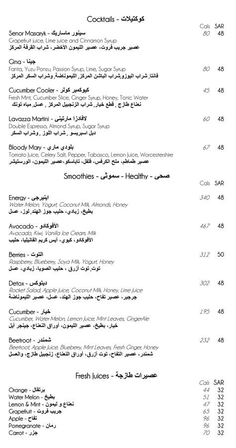 منيو مطعم شيبرياني الرياض