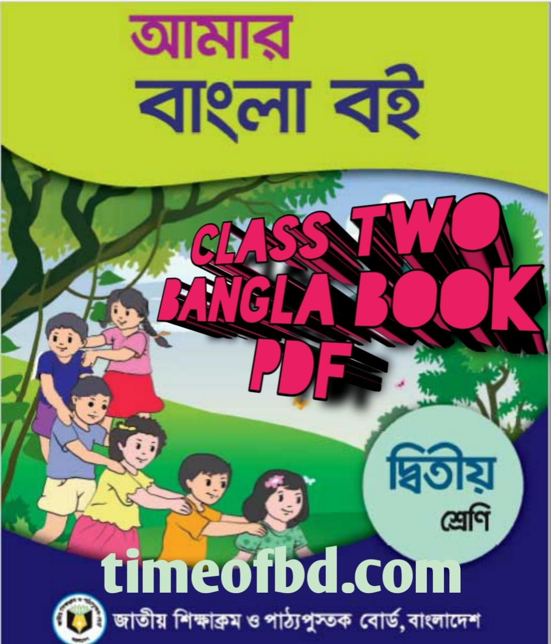 Class 2 bangla book 2021, class 2 bangla book pdf, class 2 bangla question, class 2 bangla boi, class two bangla book 2021, class two bangla book pdf, class two bangla book nctb, class two bangla guide 2021, class two bangla guide pdf, class two bangla note book 2021, class 2 Bangla book pdf in Bengali, nctb book of class two, class 2 Bangla book solution, class 2 guide book pdf, class 2 guide book pdf 2021, বাংলা বই class 2, বাংলা বই pdf, আমার বাংলা বই দ্বিতীয় শ্রেণি, দ্বিতীয় শ্রেণীর বাংলা বই ডাউনলোড, বাংলা বই দ্বিতীয় শ্রেণি, দ্বিতীয় শ্রেণির বাংলা বই ২০২১, দ্বিতীয় শ্রেণীর বাংলা বই পিডিএফ, দ্বিতীয় শ্রেণির বাংলা বই pdf 2021, দ্বিতীয় শ্রেণীর বাংলা গাইড, দ্বিতীয় শ্রেণীর বাংলা গাইড পিডিএফ, দ্বিতীয় শ্রেণীর বাংলা গাইড pdf 2021, ২য় শ্রেণীর বাংলা বই গাইড, দ্বিতীয় শ্রেণীর বাংলা গাইড ডাউনলোড, আমার বাংলা বই দ্বিতীয় শ্রেণি, একের ভিতর সব দ্বিতীয় শ্রেণি, দ্বিতীয় শ্রেণীর গাইড বই ডাউনলোড pdf, দ্বিতীয় শ্রেণীর বাংলা বই প্রশ্ন, ২য় শ্রেণির বাংলা বই ২০২১, ২য় শ্রেণির বাংলা কবিতা, দ্বিতীয় শ্রেণীর বাংলা কবিতা,