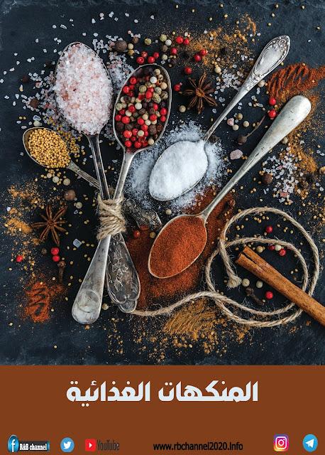 ماهي المنكهات الغذائية ؟ Aromatisants