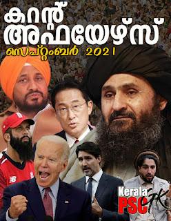 Download Free Malayalam Current Affairs PDF Sep 2021