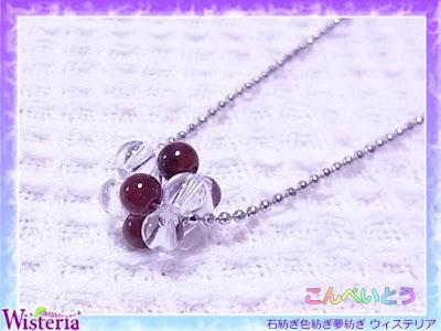 https://www.stone-wisteria.com/items/9503958