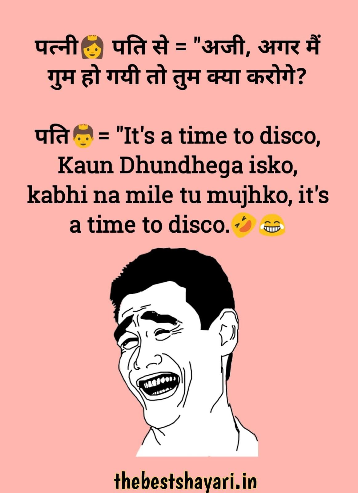 Mazedar hindi jokes