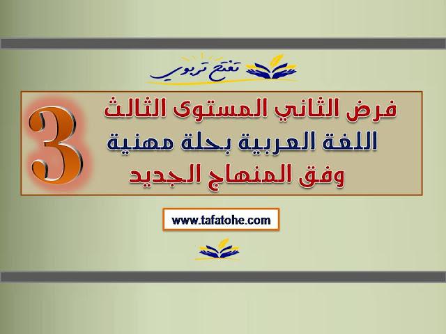 فرض الثاني المستوى الثالث اللغة العربية بحلة مهنية وفق المنهاج الجديد