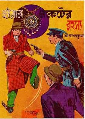 হীরার লকেটের রহস্য - স্বপন কুমার Hirar Locketer Rohosyo pdf - Swapon Kumar