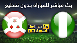 مباراة نيجيريا وبوروندي السبت 22/06/2019 كأس الأمم الأفريقية