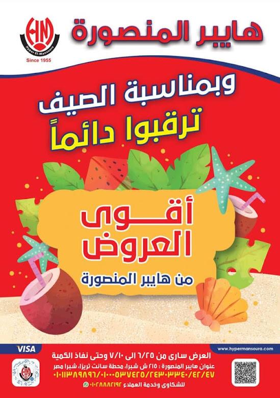 عروض هايبر المنصورة شبرا مصر من 25 يونيو حتى 10 يوليو 2020 اقوى العروض