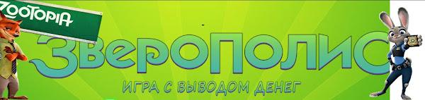 Логотип игры Зверополис