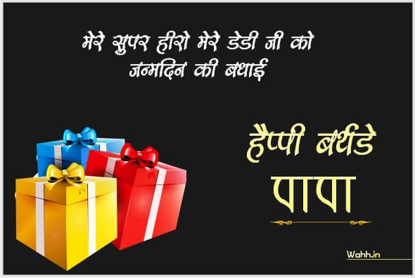 Happy Birthday Wishes for Papa