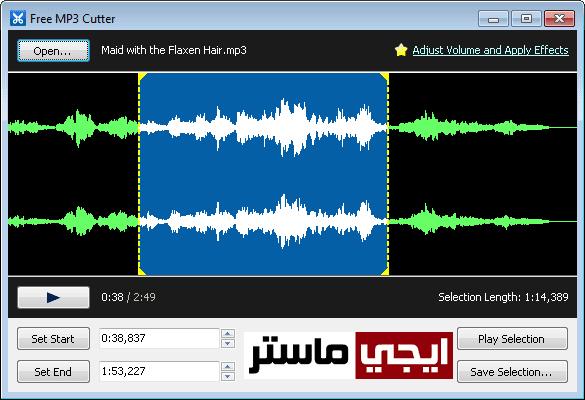 شرح كيفية تقطيع الصوت بخطوات بسيطة
