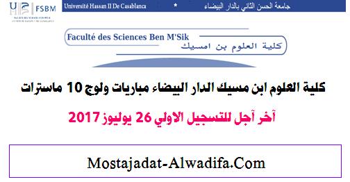كلية العلوم ابن مسيك الدار البيضاء مباريات ولوج 10 ماسترات آخر آجل للتسجيل الاولي 26 يوليوز 2017