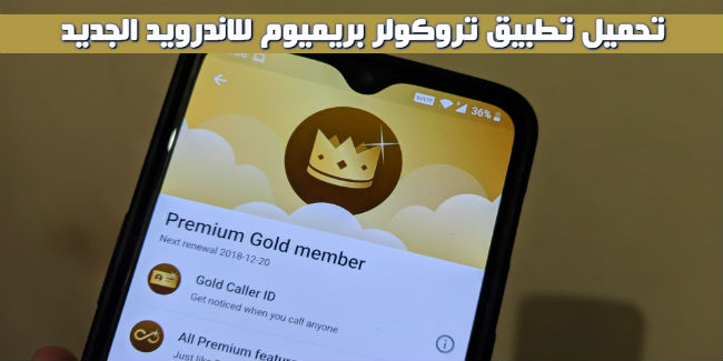 تحميل برنامج تروكولر بريميوم 2019 truecaller pro الذهبي للاندرويد اخر اصدار