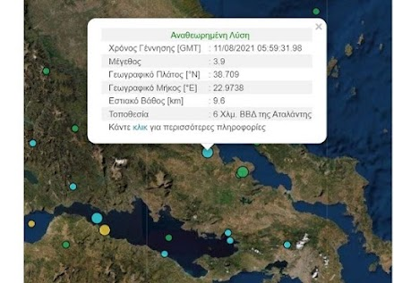 Σεισμός στην Αταλάντη