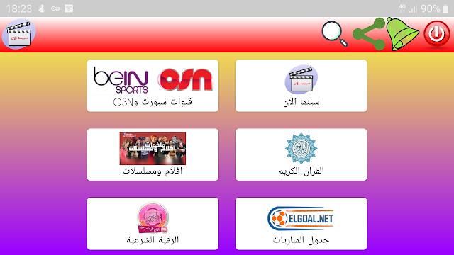 تحميل تطبيق سيبما الانkinojetzt  لمشاهدة مختلف القنوات المشفرة و المفتوحة