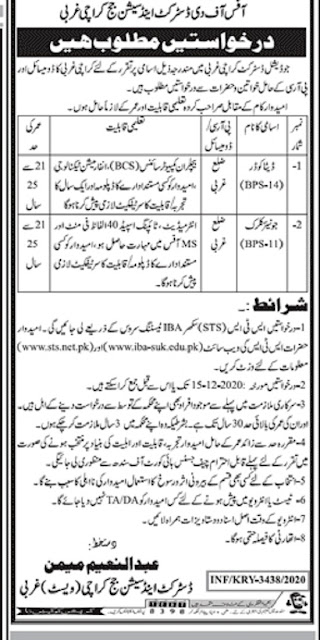 district-and-session-judge-karachi-jobs-2020-apply-online