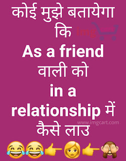 Funny Hindi Whatsapp Status Image On Relationship