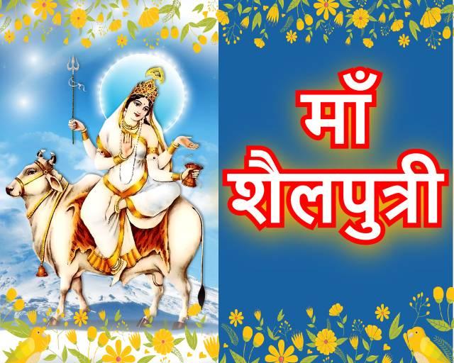 Maa shailputri aarti lyrics hindi