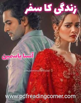 Zindagi Ka Safar By Ansa Yasmeen - PDF Book