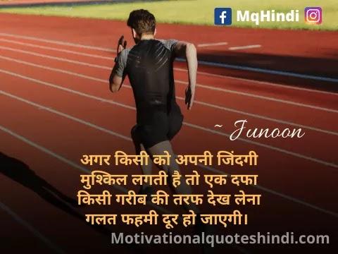 Passion Shayari