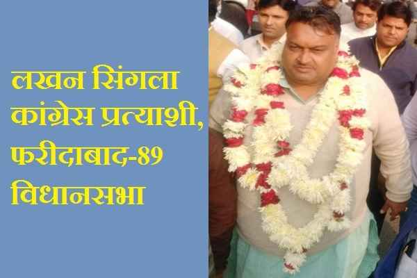 lakhan-kumar-singla-congress-candidate-from-faridabad-vidhansabha