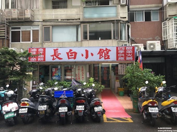 食|【台北東區】長白小館,酸菜白肉鍋四季供應,胡椒版本的蔥油餅。