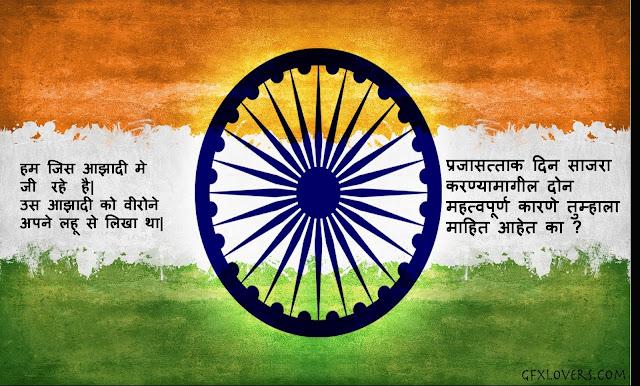 vRepublic Day Status In Marathi