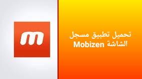 تحميل تطبيق مسجل الشاشة Mobizen للاندرويد