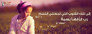 صورة غلاف للفيس بوك لبنت ومكتوب عليها كلام