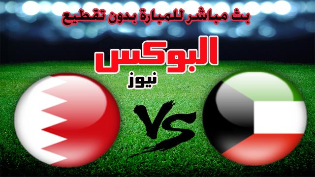 موعد مباراة الكويت والبحرين بث مباشر اليوم 2-12-2019 كأس الخليج العربى24