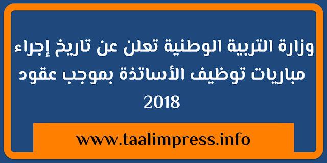 وزارة التربية الوطنية تعلن عن تاريخ إجراء مباريات توظيف الأساتذة بموجب عقود 2018