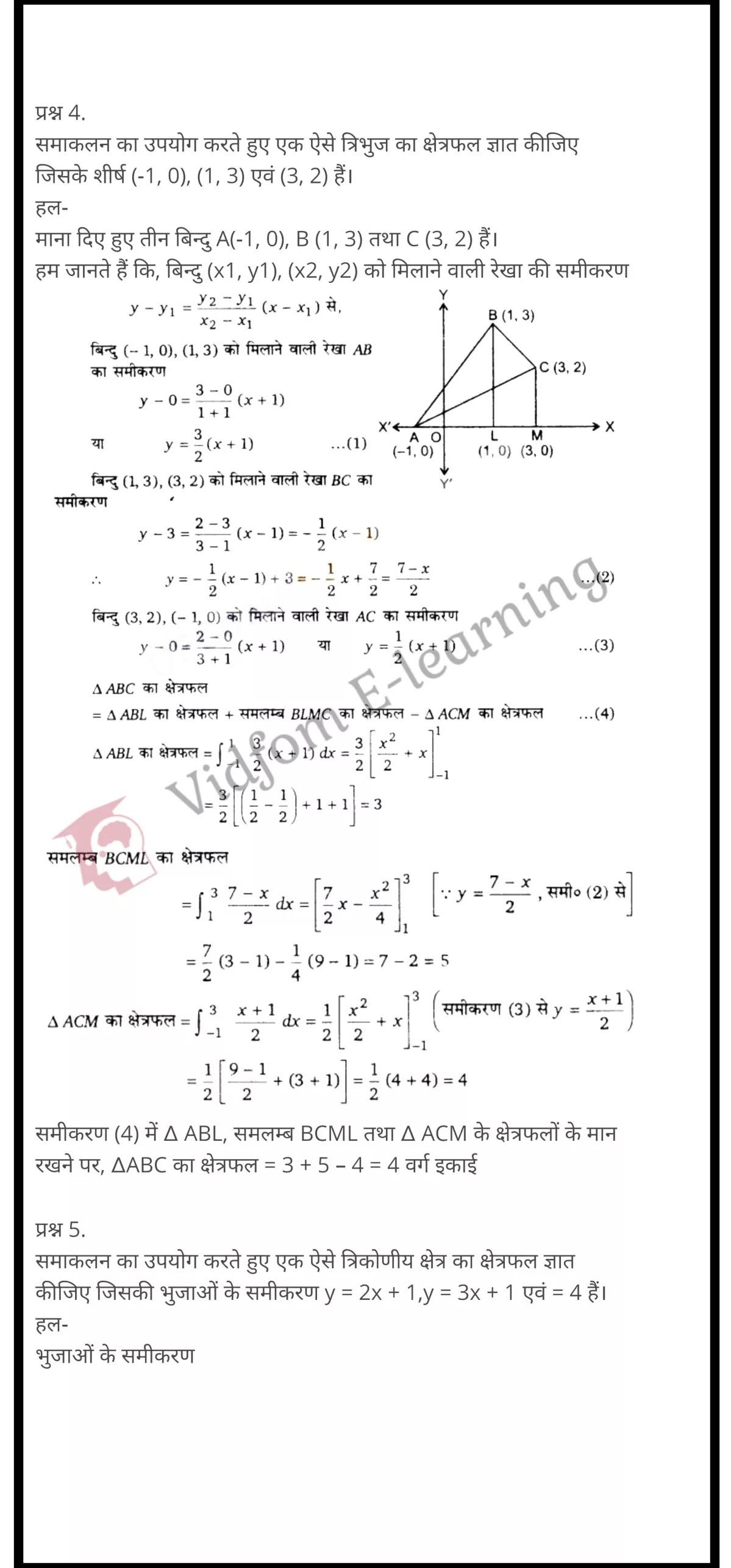 class 12 maths chapter 8 light hindi medium 11