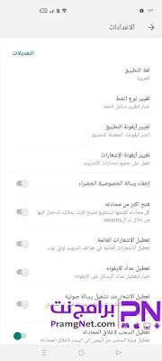 اعدادات تطبيق واتس اب الذهبي