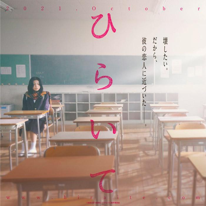 Hiraite film - Rin Shuto - poster