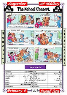 مذكرة لغة انجليزية للصف السادس الابتدائي الترم الثاني للاستاذ عبد الباري علي