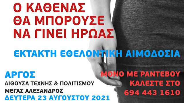 Μεγάλη ανάγκη για αίμα - Έκτακτη εθελοντική αιμοδοσία στο Άργος (μόνο με ραντεβού)