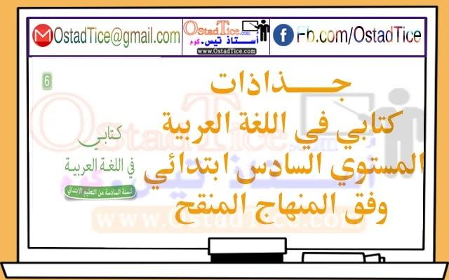جذاذات كتابي في اللغة العربية المستوى السادس 2020/2021