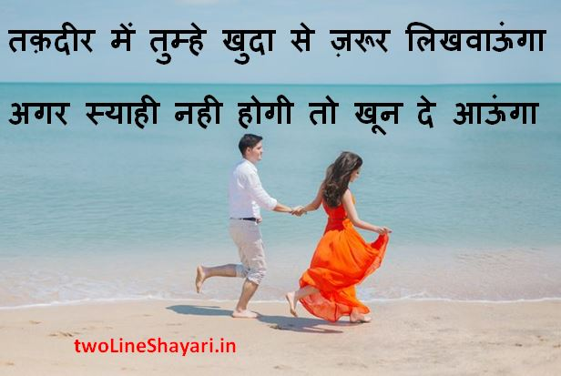 Mohabbat Ki Shayari Image Download, Mohabbat Ki Shayari Download Wallpaper, ishq Mohabbat Ki Shayari Download