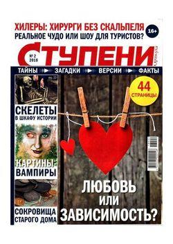 Читать онлайн журнал Ступени оракула (№2 февраль 2018) или скачать журнал бесплатно